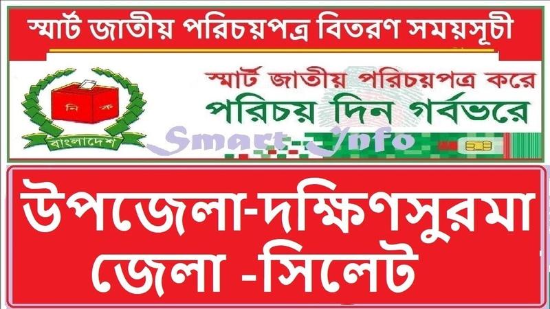 Smart card nid bd Distribution schedules national id card collection দক্ষিণ সুরমা সিলেট Sylhet