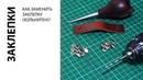Способ замены заклепки без повреждения изделия. Как заменить хольнитен? How to replace the rivet?