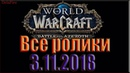 World of Warcraft Battle for Azeroth Все Ролики