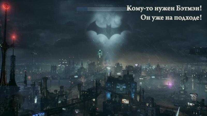 Бэтсигнал! Снова спасаем город от сихов.