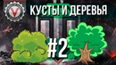 World of Tanks КУСТЫ и ДЕРЕВЬЯ 2 - Законтри Мерзавца