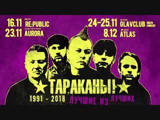 ТАРАКАНЫ! в Четырех Столицах: Москва, Питер, Киев, Минск