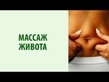 Антон Зазу Здоровье в животе Маточный Оргазм Встреча 20.05.2019