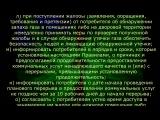 Права и обязанности исполнителя и потребителя ЖКУ 2