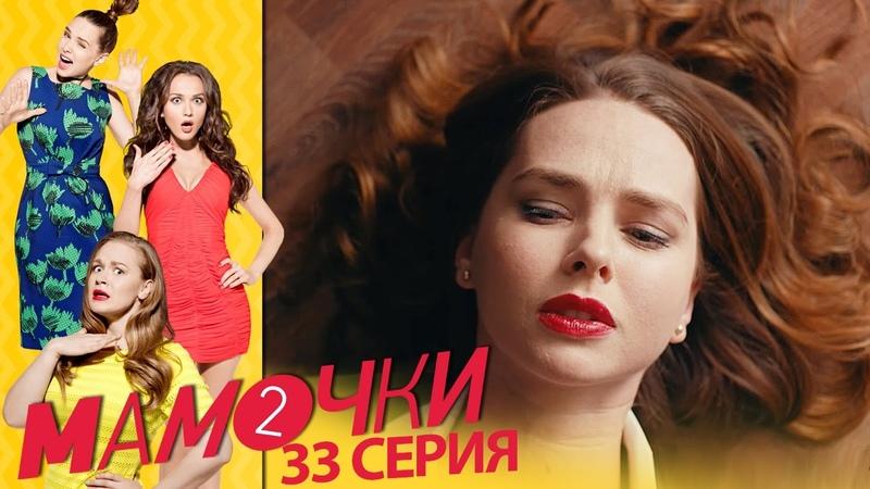 Мамочки - Серия 13 сезон 2 (33 серия) - комедийный сериал HD