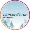 Автошкола «Перекресток» Омск
