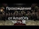 Прохождение Resident Evil (1996) Часть 11. Змея. Тайный ход. Кухня. Библиотека