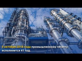 «Сургутнефтегаз» 41 год