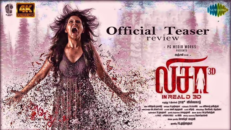 Lisaa 3D - Official Teaser Review | Anjali | Yogi Babu | Santhosh Dhayanidhi | PG Muthiah