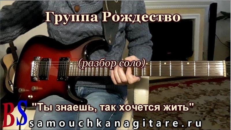 Рождество – Ты знаешь, так хочется жить - Разбор соло на гитаре, Кавер