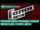 Первый канал проведет новый финал шоу «Голос. Дети». Россия за неделю. ФАН-ТВ