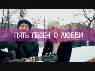 о'Кеан и Алина - Пять песен о любви