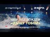 29 МАРТА - ТЕАТР ТАНЦА ИСКУШЕНИЕ. г. Воткинск.