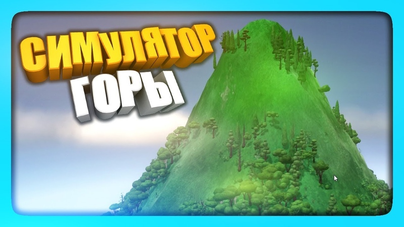 СИМУЛЯТОР ГОРЫ ✅ Mountain Прохождение