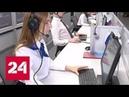 Один звонок в секунду колл центры Прямой линии с Путиным принимают тысячи вопросов Россия 24