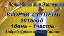 Вторая СТУПЕНЬ школа Кайлас 2015год 1 день 1часть Андрей Дуйко ПОДАРОК смотреть онлайн Бесплатно
