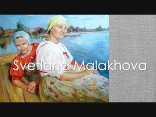 Svetlana Malakhova. Catalog of paintings