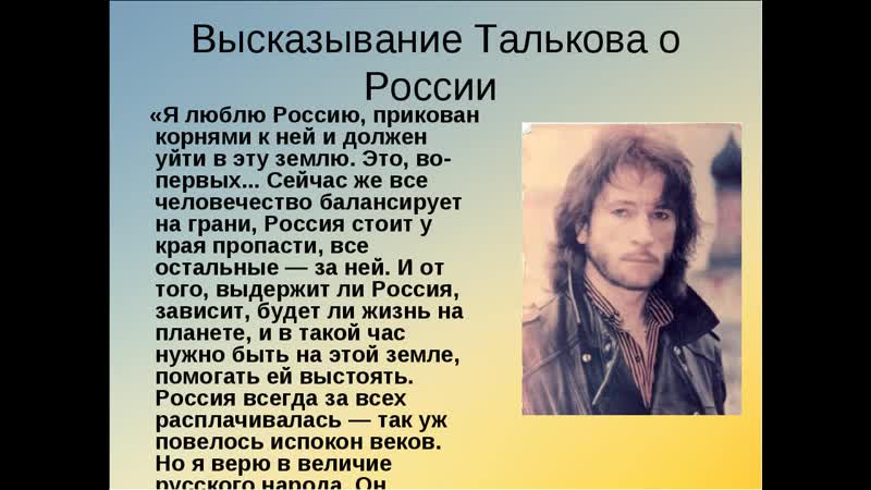 Игорь Тальков Россия клип со вступлением
