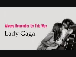 Премьера клипа! Lady Gaga - Always Remember Us This Way (09.11.2018)* - OST A Star Is Born (2018) (саундтрек к фильму «Звезда ро