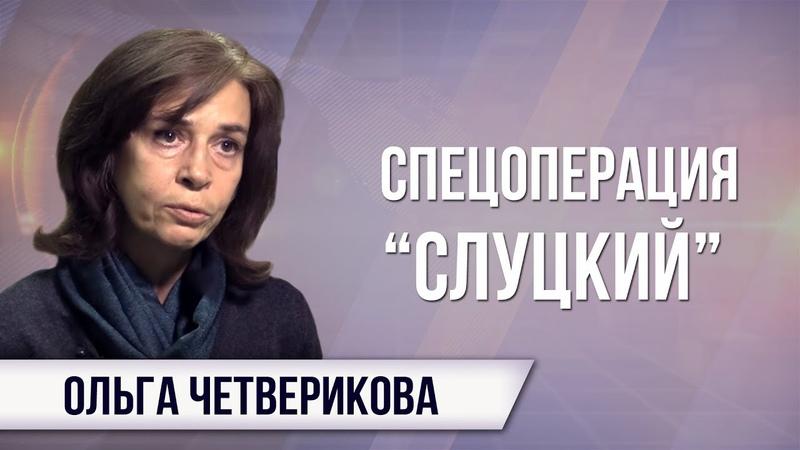 Ольга Четверикова. Мечта глобалистов - бесполый киборг
