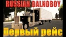 RUSSIAN DALNOBOY - Первый рейс