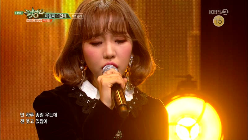 [Comeback Stage] 181123 Baek Ah Yeon (백아연) - Sorry to Myself (마음아 미안해)