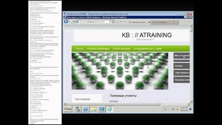 Курс Microsoft 6421B – Сетевая инфраструктура Windows Server 2008 R2 SP1 day 1