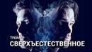Сверхъестественное (14 сезон) / Supernatural — Русский трейлер