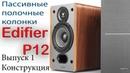 Edifier P12. 1 часть. Пассивные полочники