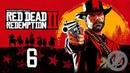 Red Dead Redemption 2 Прохождение На PS4 Часть 6 Кто черт возьми этот Левит Корнуолл