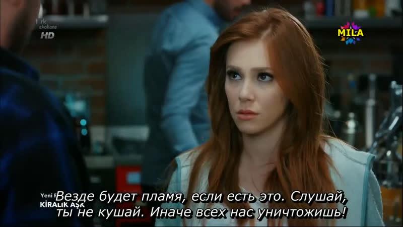 Любовь напрокат/Kiralik ask Яблоко греха
