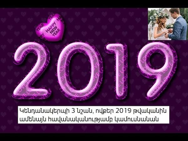 Կենդանակերպի 3 նշան, ովքեր 2019 թվականին ամենա139