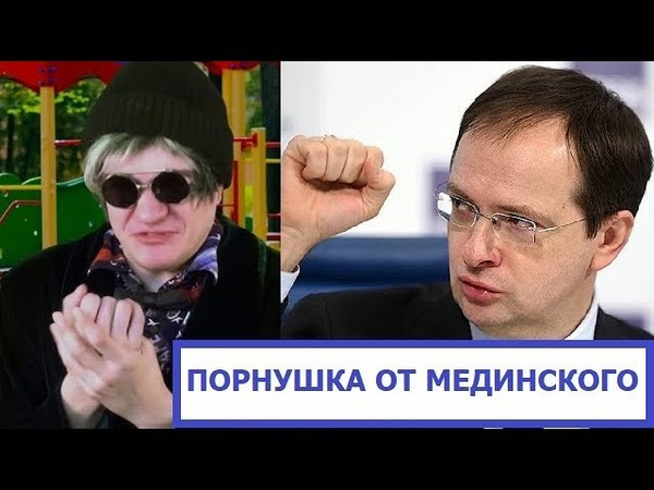 Пopнyшкa от Мединского / Завуч Хлестает Школьницу