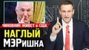 На Пенсию купил 6 Домов В США мэр Хабаровска. Слуцкий живет на пенсию Жены Алексей Навальный 2019