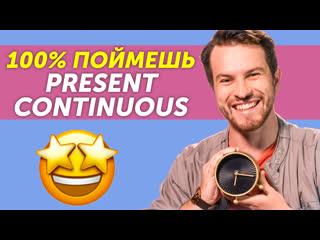 Времена в английском языке: все о present continuous