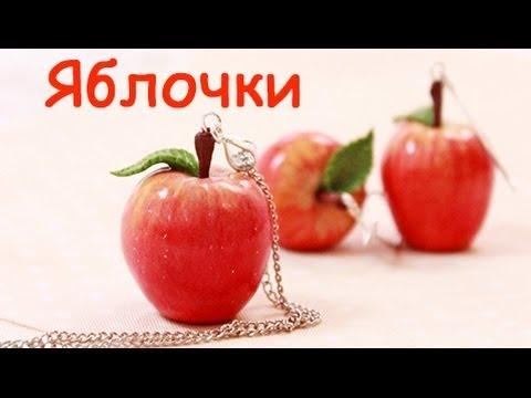 Яблочки из пластики своими руками! Урок лепки