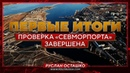 Проверка «Севморпорта» завершена первые итоги Руслан Осташко
