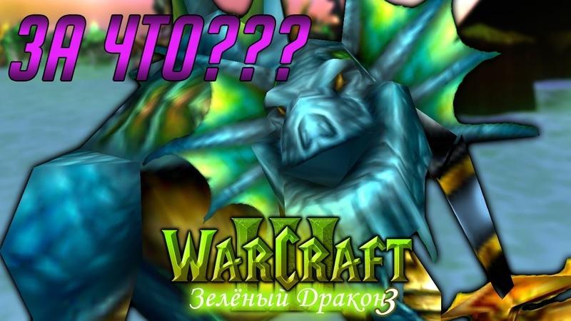2 ТОТАЛЬНЫЙ ГЕНОЦИД НАГ / Остров страха / Warcraft 3 Зеленый Дракон 3 прохождение