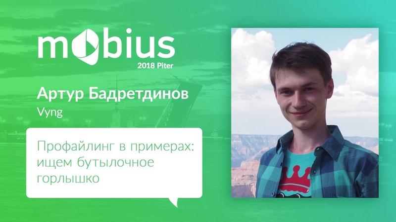 Артур Бадретдинов — Профайлинг в примерах ищем бутылочное горлышко