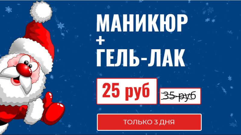 Акция - маникюр гель-лак премиум линейки за 25 рублей