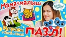 Котики, вперед! - Играем с Катей и Котей - Пазл Мама малыш серия 19 - видео для детей