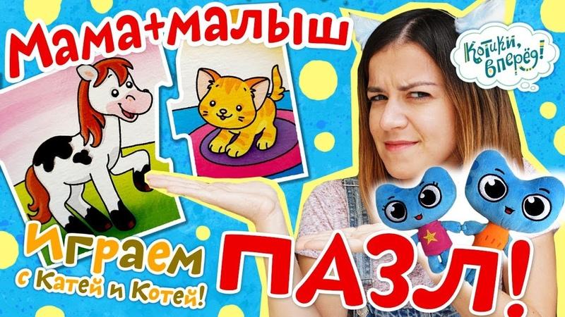 Котики, вперед! - Играем с Катей и Котей - Пазл Мамамалыш серия 19 - видео для детей