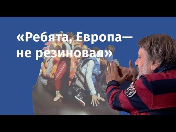 «Ребята, Европа - не резиновая», - Кагарлицкий, Жижек и др. о мигрантах