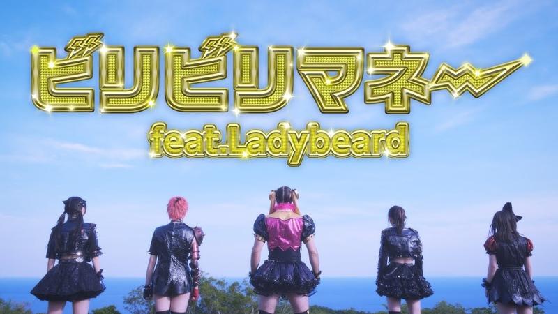 [Full ver.] ビリビリマネー feat.Ladybeard -Biri Biri Money- LADYBABY