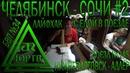 ЮРТВ 2018: Из Челябинска в Сочи На поезде №345 Нижневартовск - Адлер 2 Лайфхак с едой. [№332]