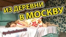 ПОЛЯ ИЗ ДЕРЕВКИ - ИЗ ДЕРЕВНИ В МОСКВУ - PolyaIzDerevki