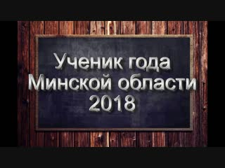 Ученик года Минской области 2018
