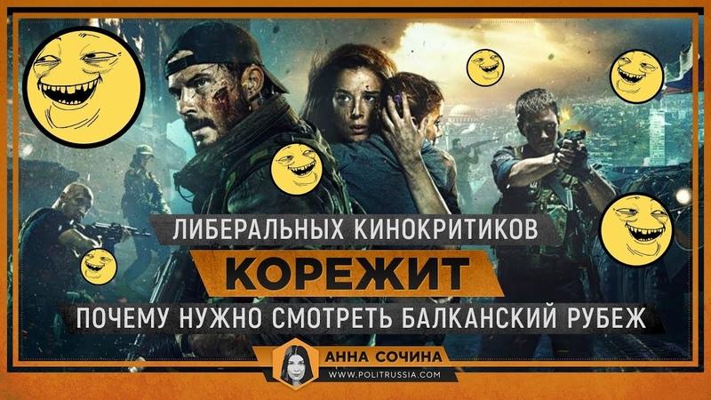 Кинокритиков корежит почему нужно Балканский рубеж (Анна Сочина)