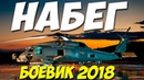 Боевик надрал всех! НАБЕГ Русские боевики 2018 новинки HD 1080P