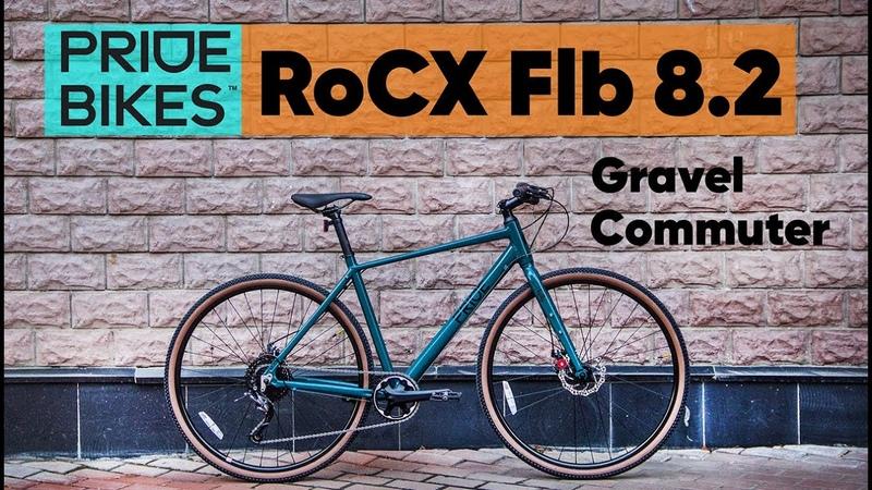 Pride RoCX 8.2 FLB Бюджетный велосипед для города фитнеса и приключений.